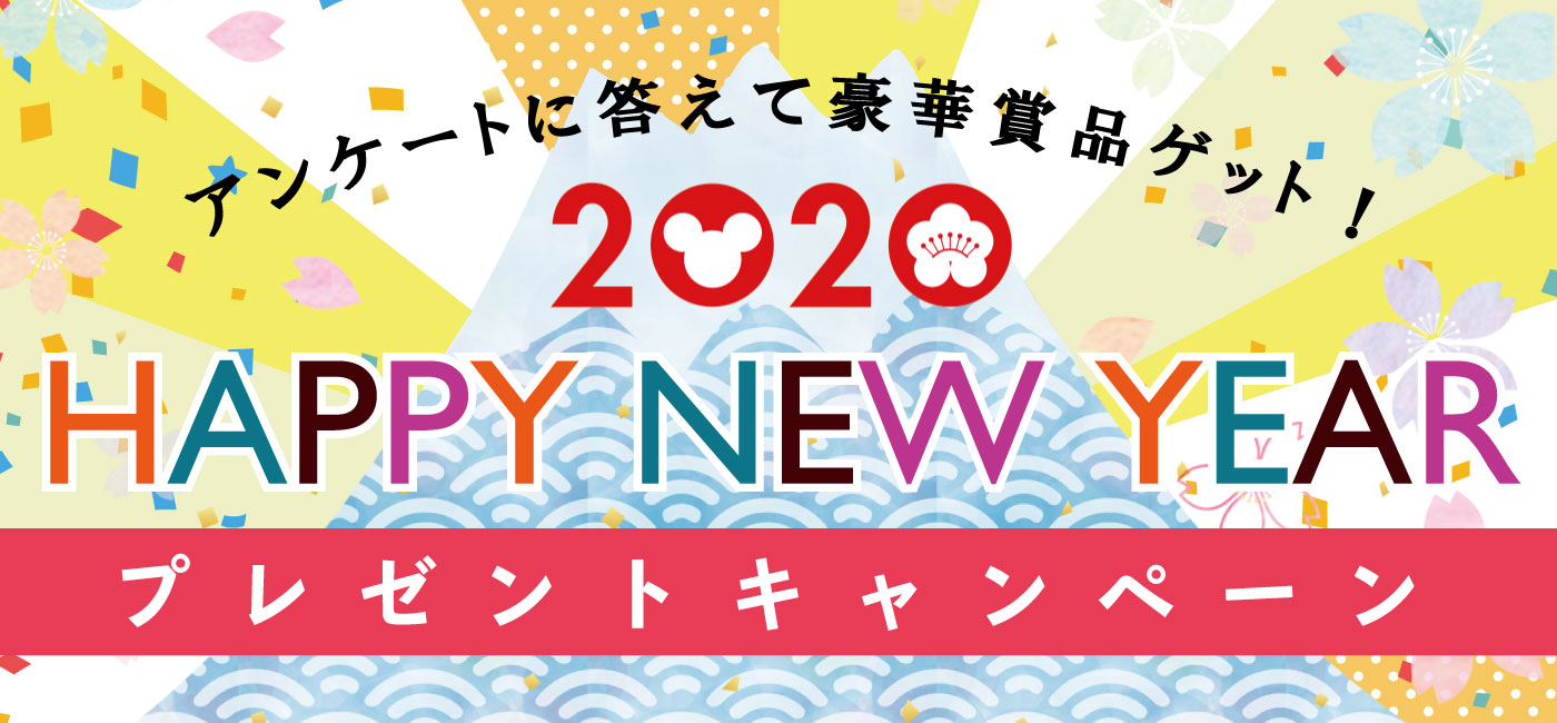 2020年HAPPY NEW YEAE
